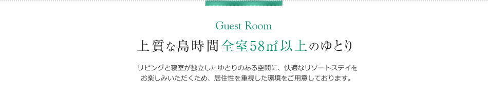 Guest Room 上質な島時間全室58㎡以上のゆとり